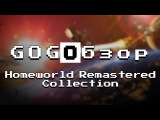 GOGОбзор - Homeworld Remastered Collection