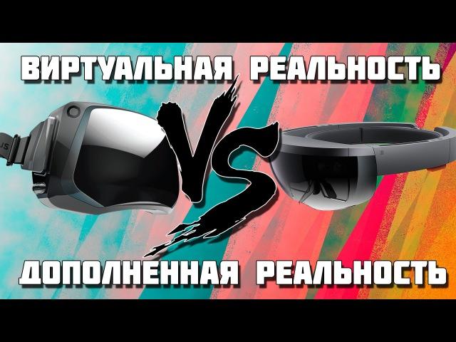 Виртуальная Реальность VS Дополненная Реальность (VR vs AR)