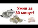 Куриные окорочка и цветная капуста в Сковороде ВОК от iCook. Вкусно, быстро и полезно!