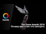 The Game Awards 2016. Почему вам стоит это смотреть