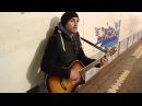 Король и Шут - Проклятый старый дом кавер под гитару