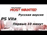 Need for Speed: Most Wanted (русская версия) - 10 минут геймплея (PS Vita)