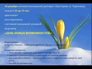 Приглашение на День новых возможностей
