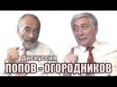 Дискуссия Попов - Огородников