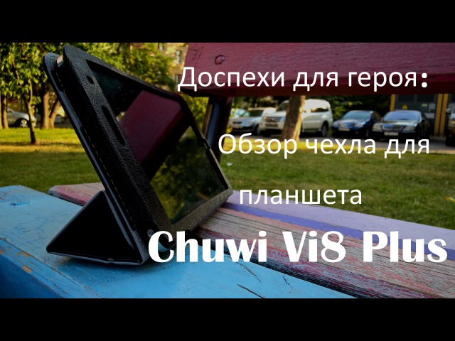 Обзор чехла для планшета Chuwi Vi8 Plus