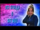 Вся правда о SkyWay. Преимущества