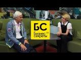 Бизнес-Секреты 2.0 Полина Киценко  креативный директор Podium Market