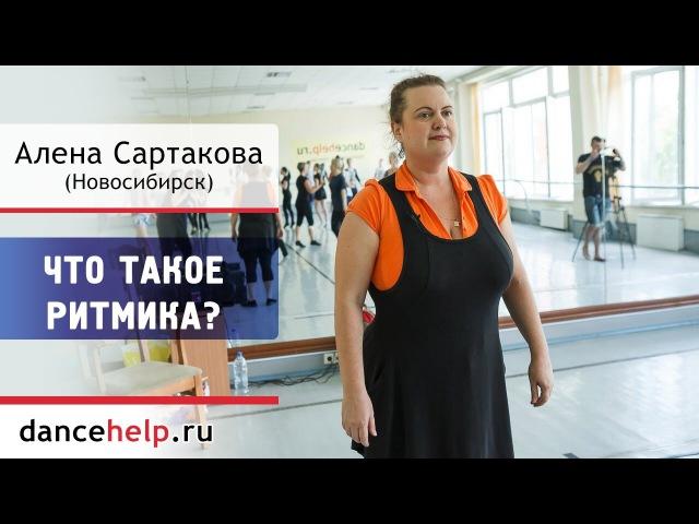 Алена Сартакова: Что такое ритмика? | Танц-Отель Лето-2016