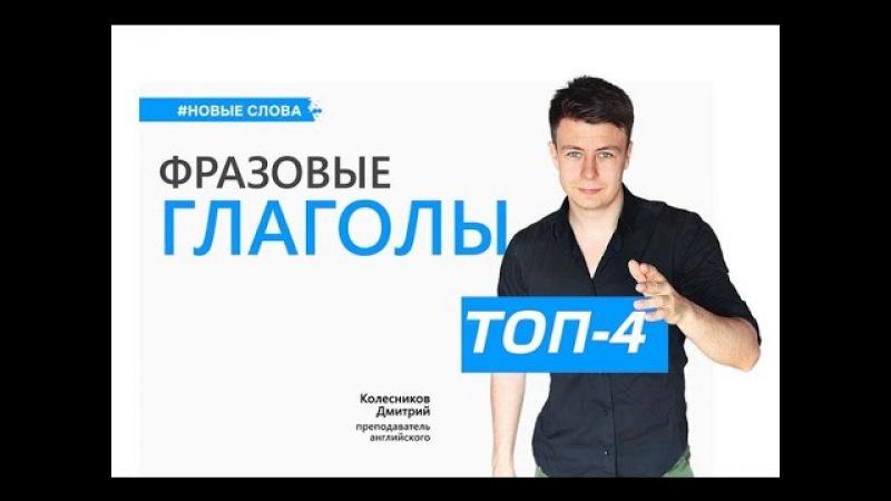 Фразовые Глаголы Английского Языка. Мой ТОП-4 - Видео Уроки Английского Языка