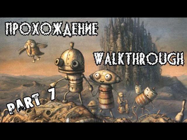 Machinarium walkthrough (part 7 - Cyti (1)) | Прохождение машинариум (часть 7 - Город(1))
