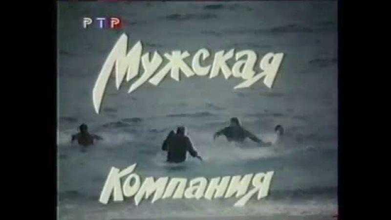 «Мужская компания» (1992), реж. Андрей Ростоцкий