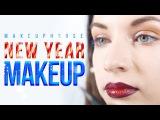 Новогодний макияж   Макияж на новый год 2017   Видео уроки макияжа MAKE UP HOUSE