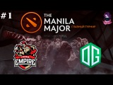 Team Empire vs OG #1 The Manila Major Lan Finals Group B Dota 2