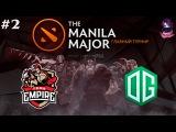 Team Empire vs OG #2 The Manila Major Lan Finals Group B Dota 2