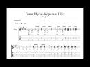 Король и Шут - Гимн Шута - ноты для гитары табы аранжировка