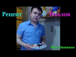 Роллы в домашних условиях, рецепт (Вкус Няшкино)