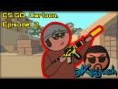 CS:GO Cartoon. Episode 2 Это B