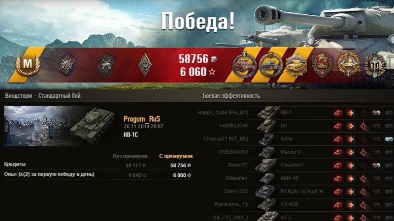 КВ-1С - Мастер, медаль Пула, медаль Колобанова, медаль де Ланглада, защитник, воин World of Tanks