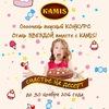 Kamis.desserts