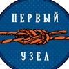 """Школа веревочного спорта """"Первый узел"""""""
