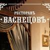 Ресторан ВаснецовЪ