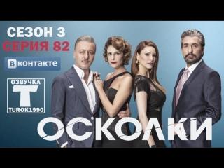 82.Oskolki_turok1990_720p