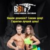 BODYBUILDING SHOP в Астрахани Спортивное питание