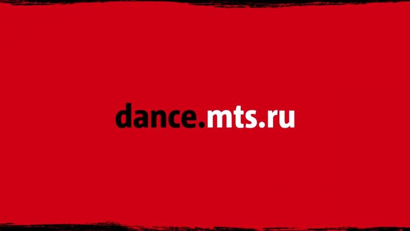 МТС - ТАНЦЫ - Как танцевать на корпоративе (урок для мужчин)