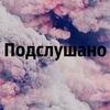 Подслушано Третьяково - Первомайское