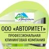 """ООО """"АВТОРИТЕТ"""" Профессиональная уборка!"""