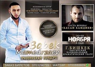 Babek mamedrzaev навсегда 2016 (new video klip remix) бабек.