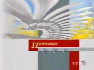 Перебивки анонсов (РТР, 2001-2002)