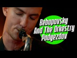 ШР: Bebopovsky And The Orkestry Podyezdov