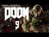 Doom 4 - Прохождение на русском (2016) - Серия #9: Лаборатория «Лазарь» (Все важные секреты)