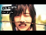 V and Jin (BTS) - Even If I Die It's You (Hwarang OST Part.2 )  Arabic sub