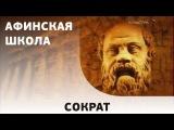 СОКРАТ. Документальный фильм об античном греческом Святом Пророке Сократе