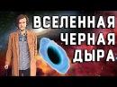 ЧЁРНАЯ ДЫРА И вся наша Вселенная в ней Артур Шарифов