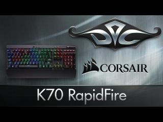 Обзор Corsair K70 RAPIDFIRE от канала «Обзоры от Дока»