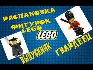 Распаковка уникальных фигурок Lego с Aliexpress: Выпускник, гвардеец