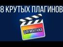 Монтаж видео в FCPX. 8 крутых плагинов для монтажа видео в Final Cut Pro X
