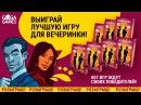 Лучшая игра для вечеринки приходит в Россию