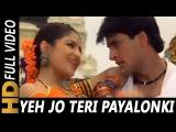 Yeh Jo Teri Payal Ki Chan Chan Hai | Abhijeet, Sadhana Sargam | Masoom 1996 Songs | Ayesha Jhulka