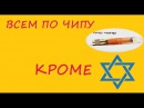 ЗАПРЕТ НА ЧИПИРОВАНИЕ В ИЗРАИЛЕ