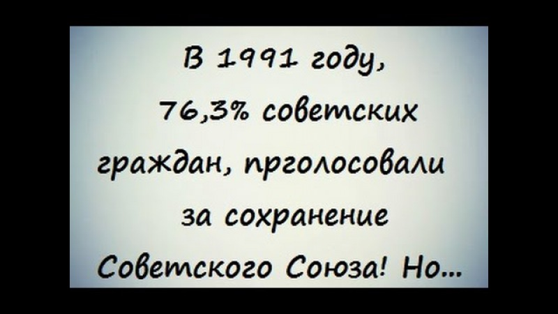 Референдум о сохранении СССР 17 марта 1991 года.
