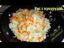 Как приготовить вкусный рассыпчатый рис Рис без мяса с кукурузой
