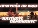 Прогулки по воде. Cover группы Наутилус Помпилиус (Nautilus Pompilius) - . Вячеслав Бутусов