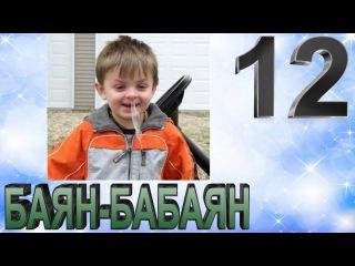 Приколы Подборка Лучших Приколов за Неделю Best WEEKLY COUB баян бабаян 12