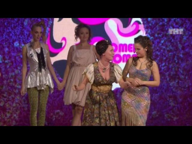 Камеди Вумен - Наташа Королева в гостях у Comedy Woman