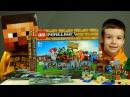 Lego Minecraft Carfting Box 21116 Верстак Видео для Детей на русском Лего Майнкрафт
