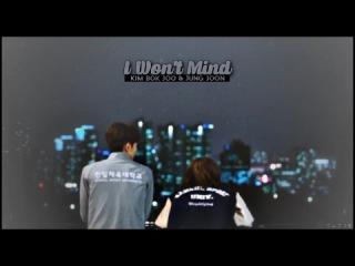 Bok joo ✘ joon hyung • i won't mind